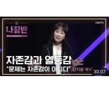 <자존감과 열등감> 방송