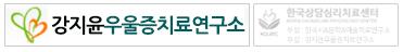 한국상담심리치료센터